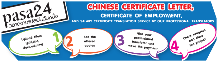 CHINESE CERTIFICATE LETTER, CERTIFICATE OF EMPLOYMENT, AND SALARY CERTIFICATE TRANSLATION SERVICE BY OUR PROFESSIONAL TRANSLATORS