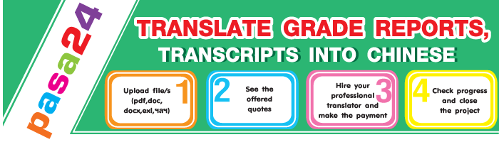TRANSLATE GRADE REPORTS, TRANSCRIPTS INTO CHINESE