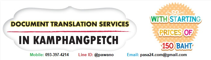 online translation service for customers in Kamphangpetch