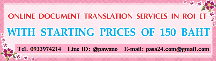online translation service for customers in Roi Et