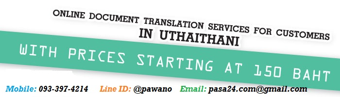 online translation service for customers in Uthaithani