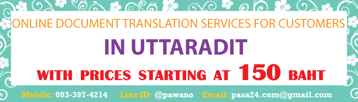 online translation service for customers in Uttaradit