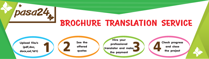 Brochure Translation Service